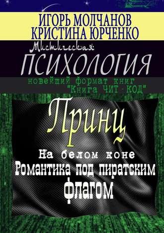 Кристина Юрченко, Игорь Молчанов, Принц на белом коне. Романтика под пиратским флагом