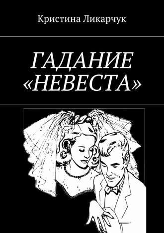 Кристина Ликарчук, Гадание «Невеста»