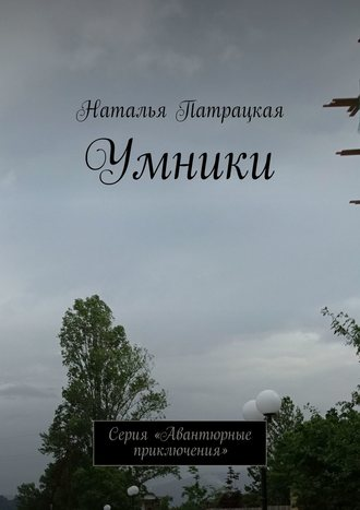 Наталья Патрацкая, Умники. Серия «Авантюрные приключения»