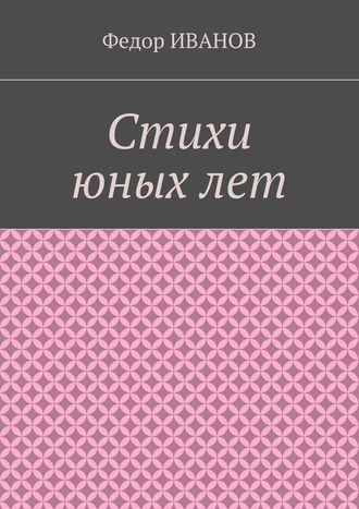 Федор Иванов, Стихи юных лет