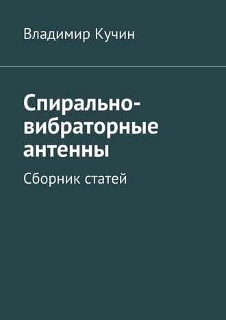 Владимир Кучин, Спирально-вибраторные антенны. Сборник статей