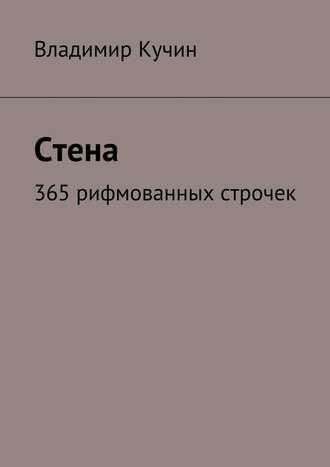 Владимир Кучин, Стена. 365рифмованных строчек