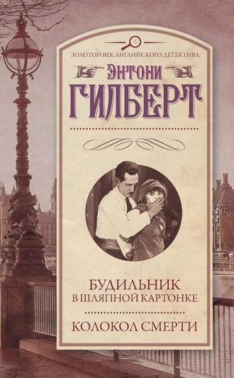 Энтони Гилберт, Будильник в шляпной картонке. Колокол смерти (сборник)