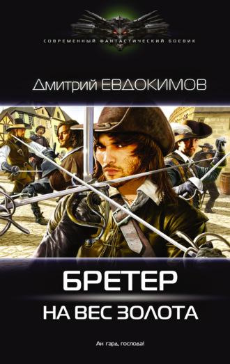 Дмитрий Евдокимов, Бретер на вес золота