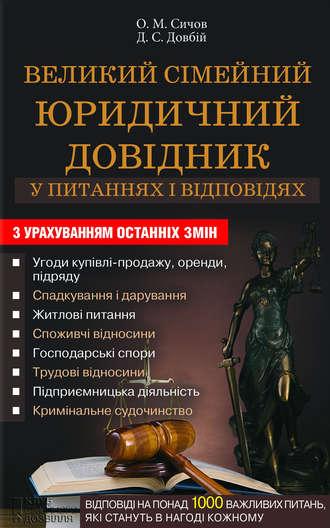 О. Сичов, Д. Довбій, Великий сімейний юридичний довідник у питаннях і відповідях