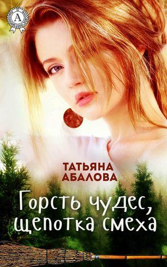 Татьяна Абалова, Горсть чудес, щепотка смеха