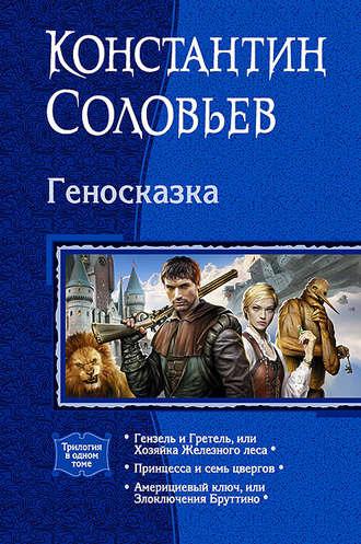 Константин Соловьёв, Геносказка (сборник)