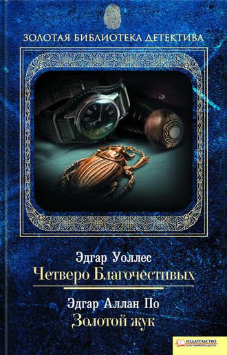 Эдгар Уоллес, Эдгар По, Четверо Благочестивых. Золотой жук (сборник)