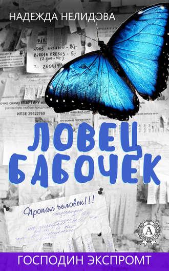 Надежда Нелидова, Ловец бабочек
