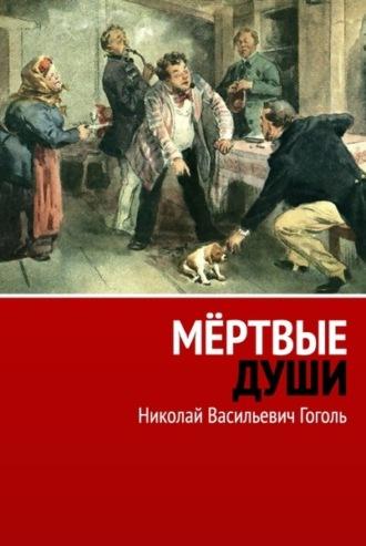Николай Гоголь, Мёртвые души
