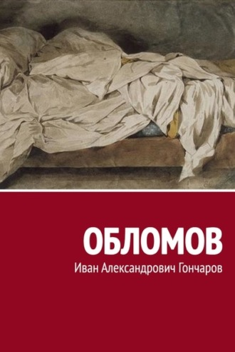 Иван Александрович Гончаров, Обломов