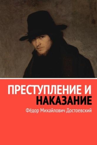 Фёдор Михайлович Достоевский, Преступление и наказание
