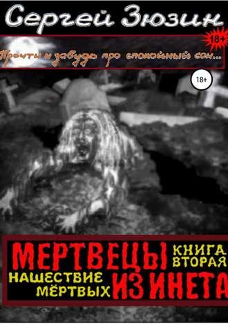 Сергей Зюзин, Мертвецы из инета. Книга вторая. Нашествие мёртвых