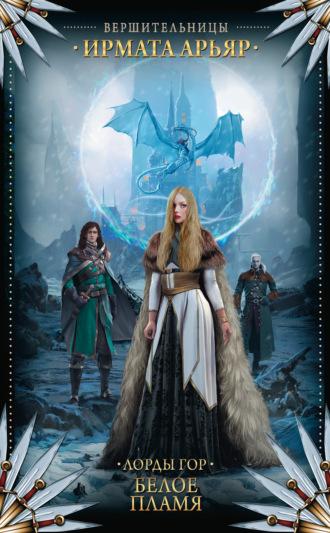 Ирмата Арьяр, Лорды гор. Белое пламя