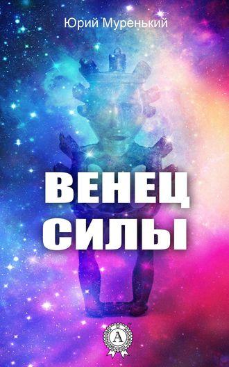 Юрий Муренький, Венец силы