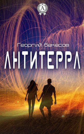 Георгий Бекесов, Антитерра
