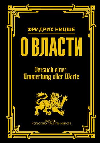Фридрих Ницше, О власти