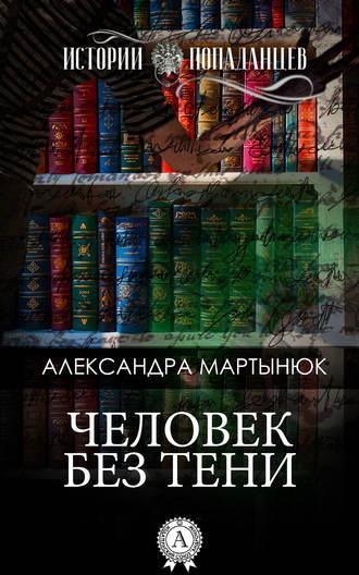 Александра Мартынюк, Человек без тени