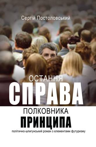 Сергій Постоловський, Остання справа полковника Принципа