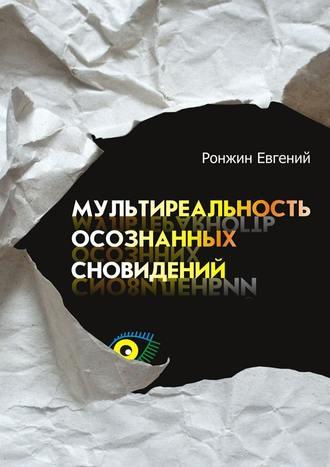 Евгений Ронжин, Мультиреальность осознанных сновидений
