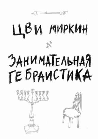 Цви Миркин, Занимательная гебраистика
