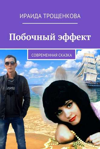 Ираида Трощенкова, Побочный эффект. Современная сказка