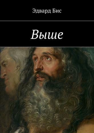 Эдвард Бис, Выше