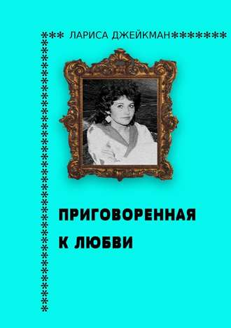 Лариса Джейкман, Приговоренная клюбви