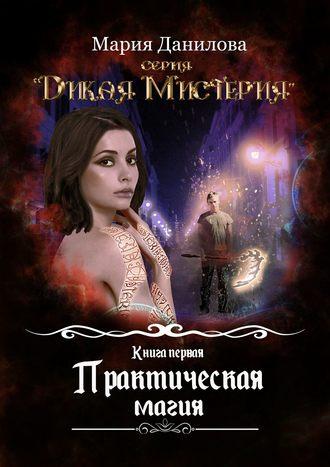 Мария Данилова, Практическая магия