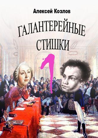 Алексей Козлов, Галантерейные cтишки