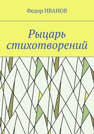 Федор Иванов, Рыцарь стихотворений
