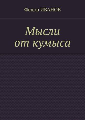 Федор Иванов, Мысли от кумыса