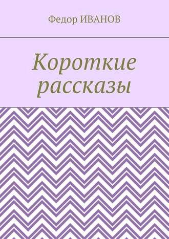 Федор Иванов, Короткие рассказы