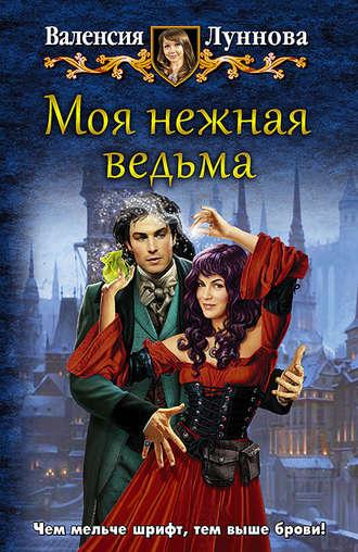 Валенсия Луннова, Моя нежная ведьма