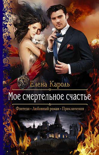 Елена Кароль, Моё смертельное счастье