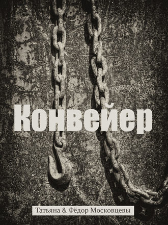 Федор Московцев, Татьяна Московцева, Конвейер