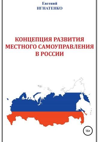 Евгений Игнатенко, Концепция развития местного самоуправления в России