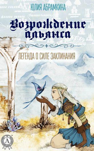 Юлия Абрамкина, Возрождение альянса