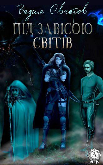 Вадим Овчаров, Під завісою світів