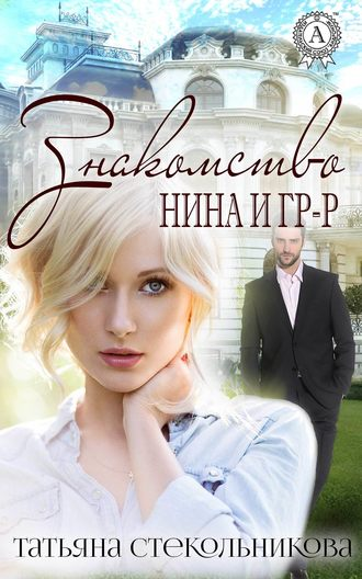 Татьяна Стекольникова, Знакомство