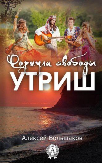 Алексей Большаков, Формула свободы. Утриш