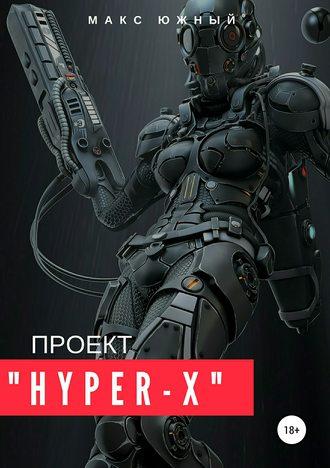 Макс Южный, Проект «Hyper-X»
