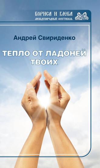 Андрей Свириденко, Тепло от ладоней твоих