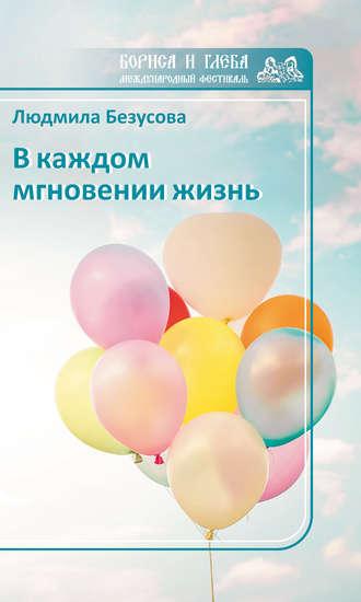 Людмила Безусова, В каждом мгновении жизнь