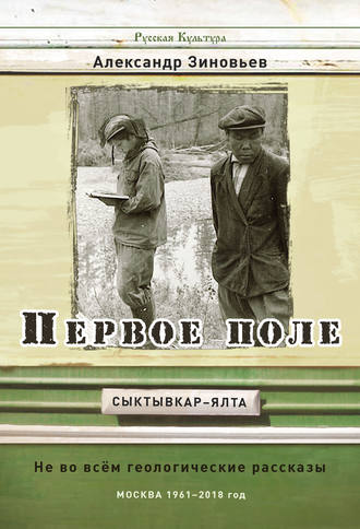 Александр Зиновьев, Первое поле