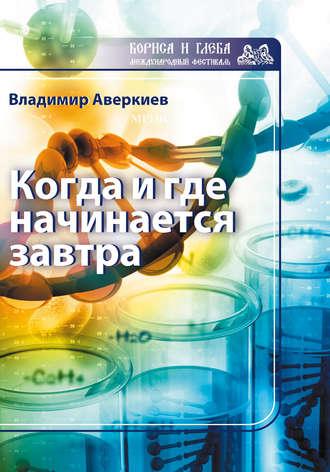 Владимир Аверкиев, Когда и где начинается завтра