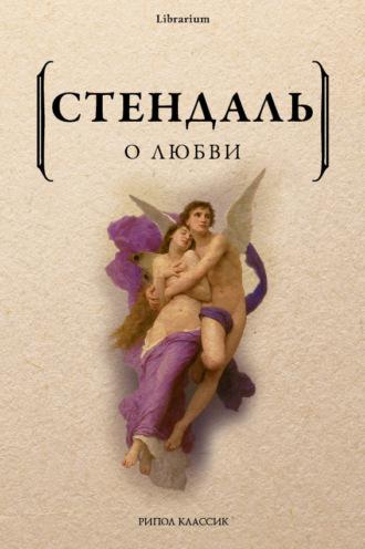 Стендаль, О любви