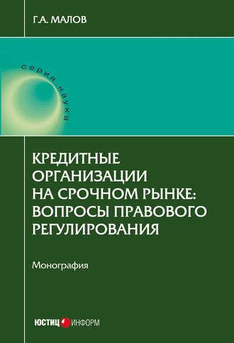 Григорий Малов, Кредитные организации на срочном рынке. Вопросы правового регулирования