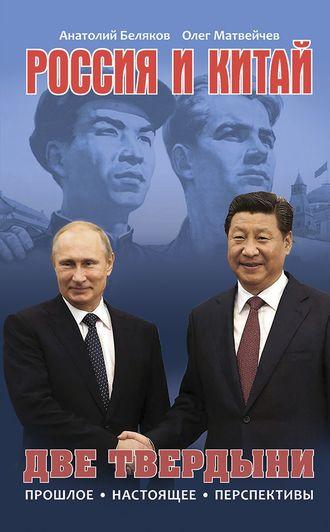 Олег Матвейчев, Анатолий Беляков, Россия и Китай. Две твердыни. Прошлое, настоящее, перспективы.