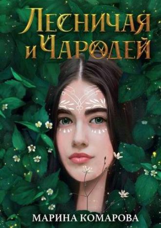 Марина Комарова, Лесничая для чародея